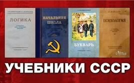 Зачем изъяли сталинский букварь. Советские учебники – логика и психология для средней школы
