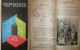 «Зачем вы это проходили?»: 6 советских учебников, которые удивили моих племянниц.