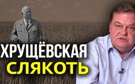 Хрущёв и его реформы. Как размывали почву под СССР
