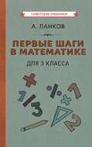 Первые шаги в математике. Учебник для 3 класса [1930]