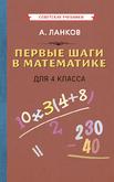 Первые шаги в математике. Учебник для 4 класса [1930]