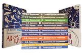 Занимательная наука из 12 книг