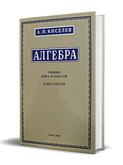 Алгебра учебник для 6-10 классов в двух частях
