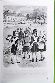 Сталинский букварь (Учпедгиз, 1952)
