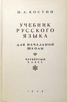 Учебник русского языка для четвертого класса начальной школы (Учпедгиз, 1949)