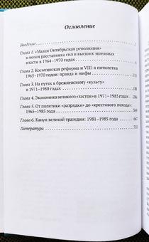 Брежневская партия. От дебюта к эндшпилю