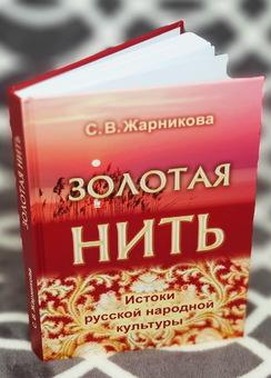 Золотая нить. Истоки русской народной культуры