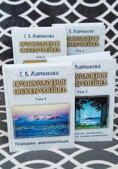 Происхождение индоевропейцев. В 4-х томах. Комплект