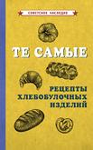 Те самые рецепты хлебобулочных изделий [1940]
