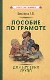Пособие по грамоте для нулевых групп [1932]