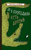 И у крокодила есть друзья [1964]