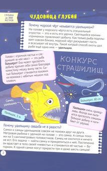 Почему в глубинах живут чудовища? Интересные факты о морских обитателях