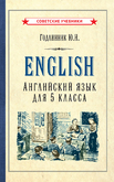 Английский язык. Учебник для 5 класса [1953]