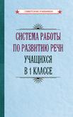 Система работы по развитию речи учащихся в 1 классе [1954]
