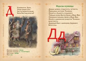 Буквица. Древлесловенские образные письмена