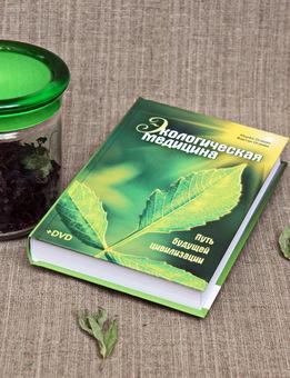 Экологическая медицина. Путь будущей цивилизации