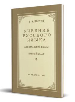 Учебник русского языка для начальной школы первый класс (Учпедгиз, 1953)