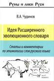 Идея расширенного эволюционного словаря. Статьи и комментарии по этимологии слов русского языка