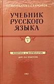 Учебник Русского Языка для 5 и 6 классов. Часть 1