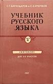 Учебник Русского Языка для 6-8 классов. Часть 2