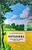 Ботаника. Учебник для 5-6 классов средней школы