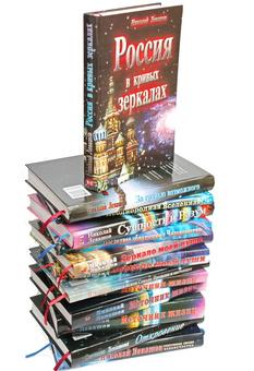 Комплект из 13 книг Николая Левашова