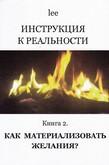 Инструкция к реальности. Книга 2. Как материализовывать желания?