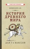 История древнего мира. Учебник для 5-6 классов [1952]