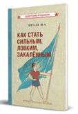 Как стать сильным, ловким, закалённым [1956]