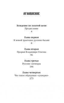 Коренная Россия. Былины. Заговоры. Обряды