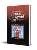 Легенды ведической Руси. Книга вторая. Сборник русских сказок