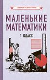 Маленькие математики. Учебник для 1 класса [1932]