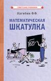 Математическая шкатулка [1958]