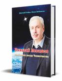 Николай Левашов — счастливая Звезда Человечества