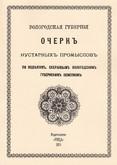 Очерк кустарных промыслов по изделиям, собранным Вологодским губернским земством. Репринтное издание