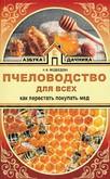 Пчеловодство для всех. Как перестать покупать мёд
