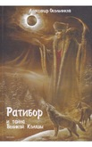 Ратибор и тайна Великой Коляды