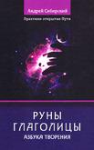 Руны глаголицы. Азбука Творения. Практики открытия Пути