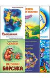 Добрые сказки Елены Понкратовой. Комплект из 6 книг