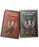 Народные русские сказки А.Н. Афанасьева комплект из 2-х томов