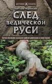 След Ведической Руси