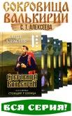 Сокровища Валькирии. Комплект из 7 книг