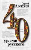 Сорок уроков русского. Комплект из двух книг