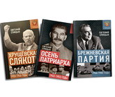 Комплект из 3-х книг Евгения Спицына
