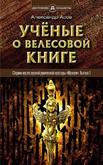 Учёные о «Велесовой книге»