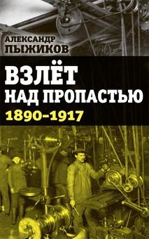 Взлёт над пропастью. 1890-1917 годы